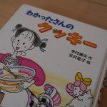 年長の娘 最近の読書事情~絵本から児童書へ