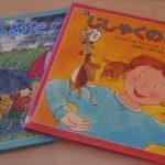 幼児におすすめの科学絵本6選!子供の疑問はひらめきのチャンス!