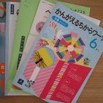 Z会 幼児コース(年長)2017年6月号が届きました!今月のテーマは「空気」!