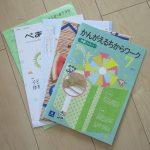Z会 幼児コース(年長)2017年7月号が届きました!今月のテーマは「なつのしょくぶつ/なつのむし」!