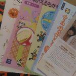 Z会 幼児コース(年長)2017年10月号が届きました!今月のテーマは「おこめ/き」!