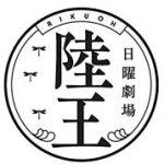 秋ドラマ陸王 第一話の感想!池井戸潤ファンは見るべしおすすめ!