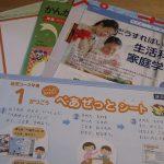 Z会 幼児コース(年長)2018年1月号が届きました!今月のテーマは「おしょうがつ/じかん」!