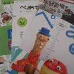 Z会 幼児コース(年長)2018年2月号が届きました!今月のテーマは「はかる/つたえる」!
