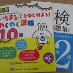 漢字検定 親子受験に挑みます!我が子は10級スタート