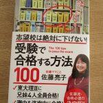 佐藤亮子さん最新作「志望校は絶対に下げない! 受験で合格する方法100」を読んで