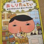 おしりたんていは何歳から読める?絵本と児童書の違いとは