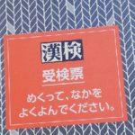 小学一年生の娘が漢字検定10級を受けた話:過去問は数回解くべきと親子で実感