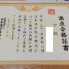 漢字検定10級見事満点合格!検定結果資料が届きました