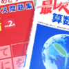 Z会小学2年生ハイレベルコースと並行して進めている問題集2冊を紹介します