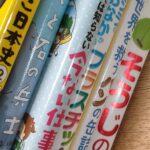 小学4年生の娘 最近の読書事情について。サピックスに入ってからよくお願いされること