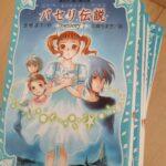青い鳥文庫 何歳から読める?小学生女の子に人気おすすめなのは?